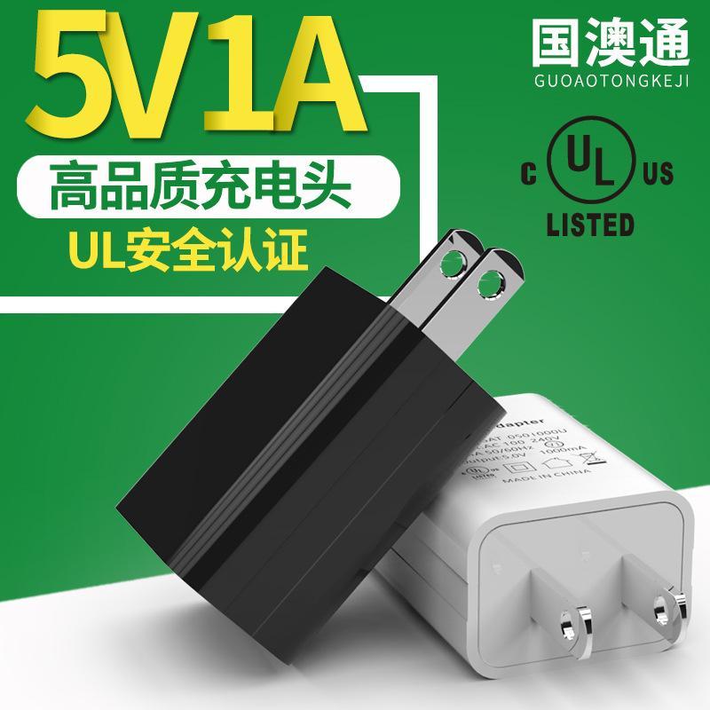 美国USB手机充电器 过UL认证5V1A手机充电头 美规亚马逊适配器