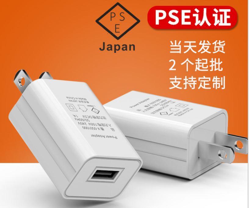 批发PSE认证充电器5V1A 1