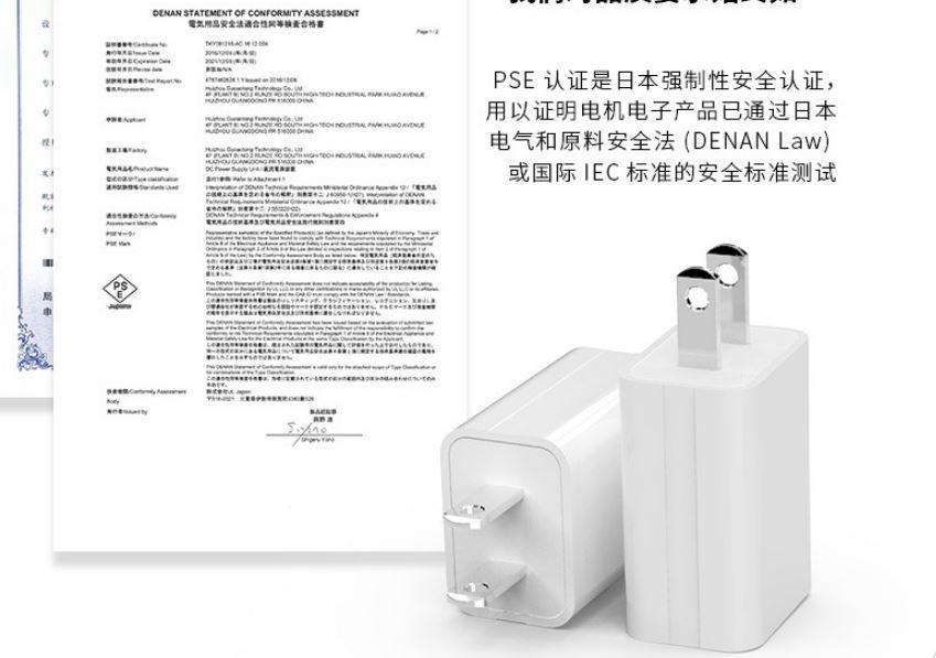 批发PSE认证充电器5V1A 4