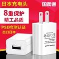 批發PSE認証充電器5V1A,黑白兩色 2