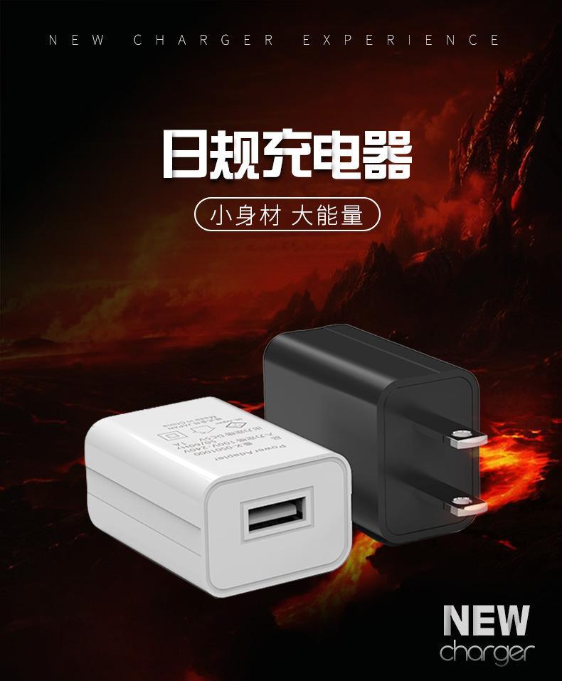批發PSE認証充電器5V1A,黑白兩色 1