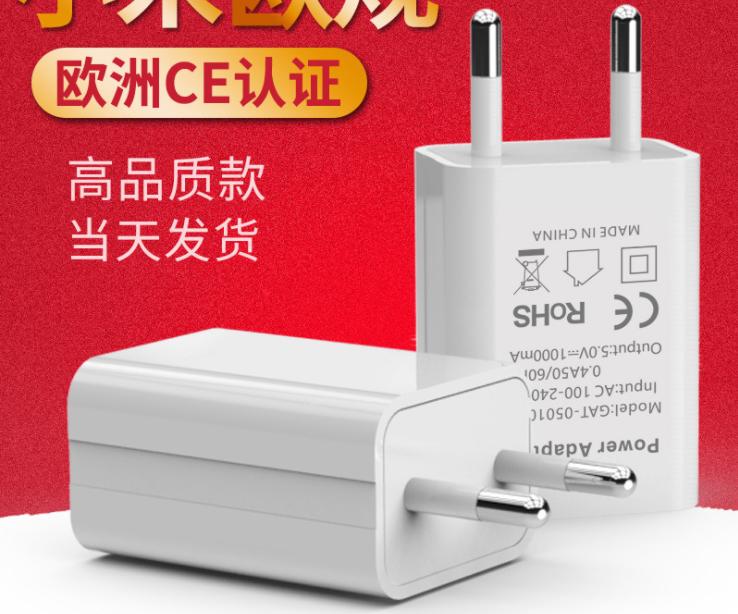 批發CE認証充電器5V1A,黑白兩色GAT-0501000 1