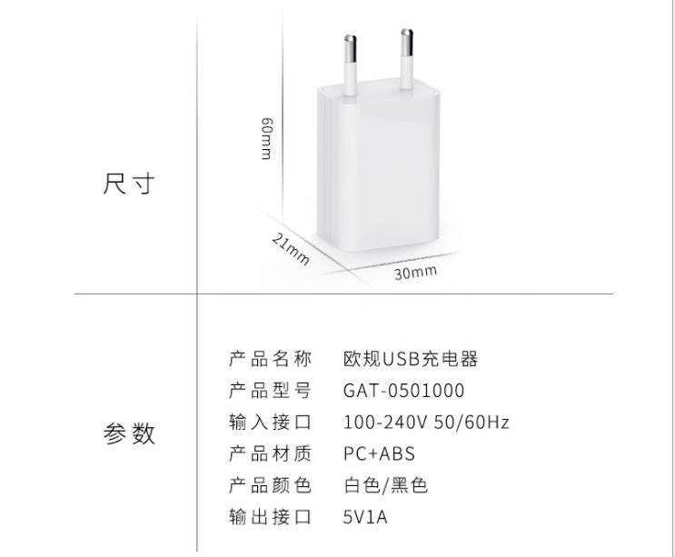 批發CE認証充電器5V1A,黑白兩色GAT-0501000 6