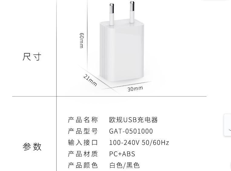 批發CE認証充電器5V1A,黑白兩色GAT-0501000 8
