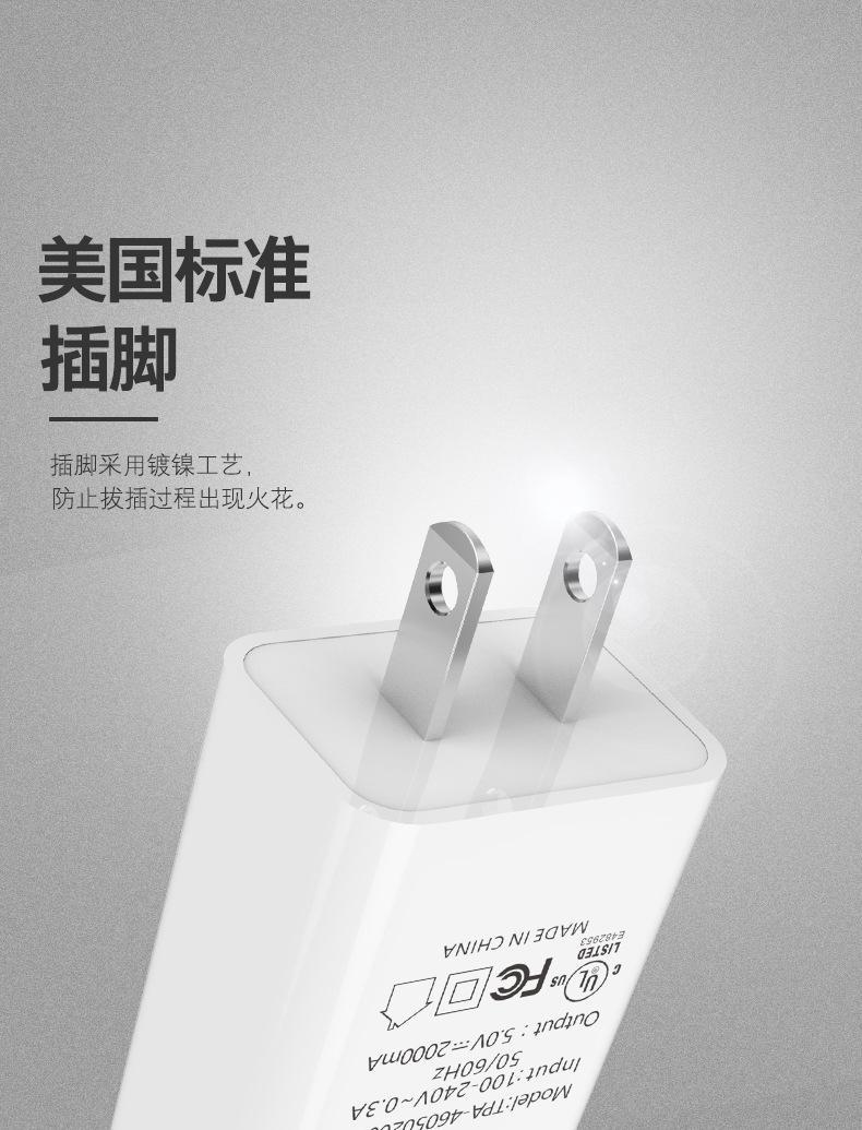 UL认证充电器5V2A,出口美国,白色