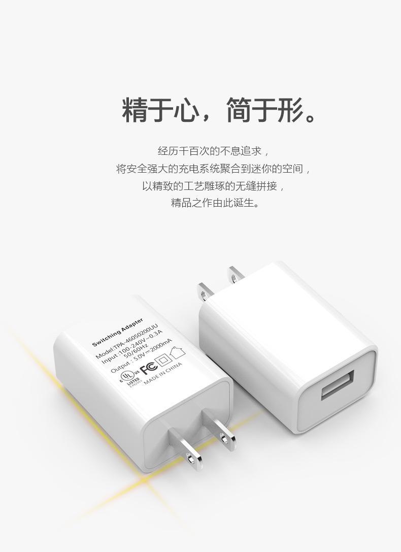 批发UL认证充电器5V2A,出口美国,白色 2