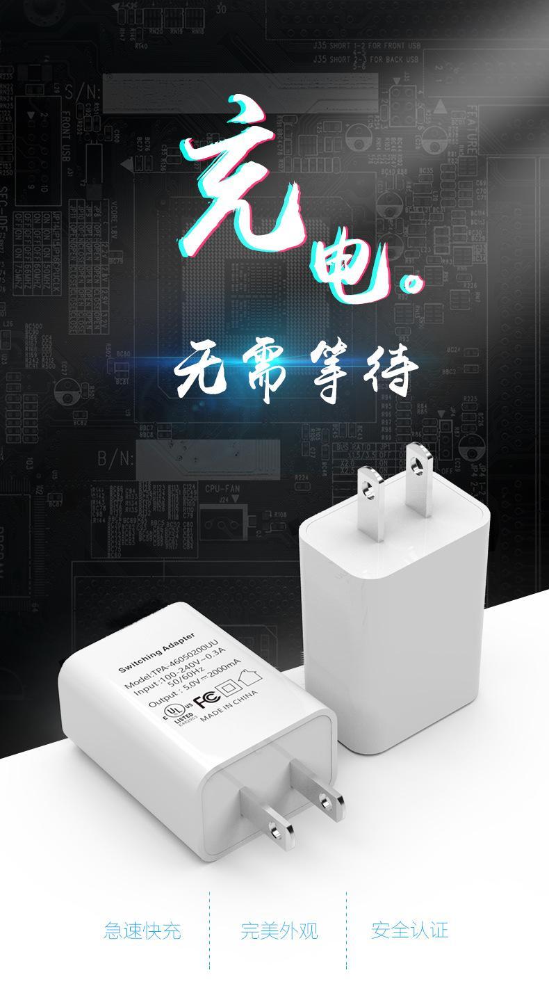 批发UL认证充电器5V2A,出口美国,白色 5