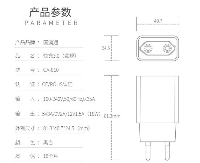 CE认证快充手机USB充电器 欧规QC3.0通用充电头 高端外贸款充电器