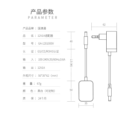 Sell 12V1A EU power supply Model GA-1201000V 6