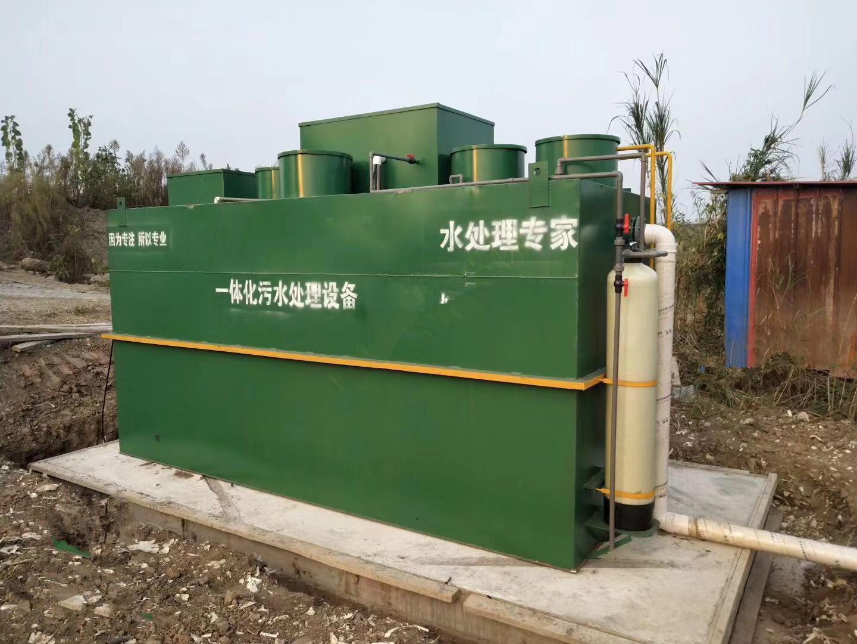 一体化污水处理设备 1