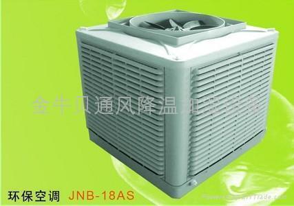 Evaporative air cooler 1