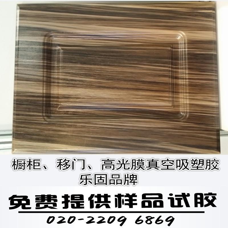 木門吸塑水性熱熔膠 5