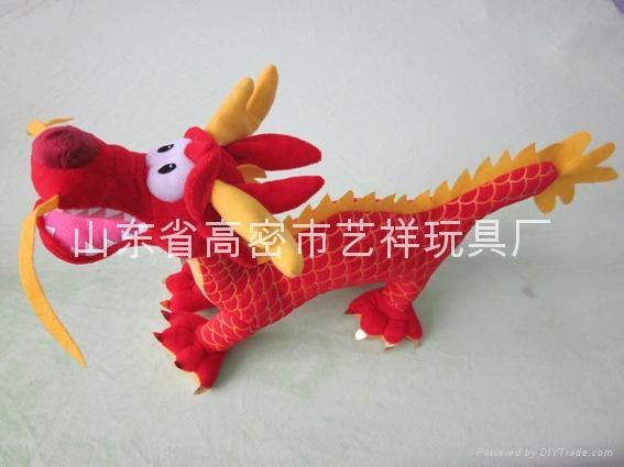毛绒玩具龙 1