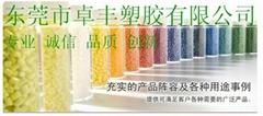 东莞市卓丰塑胶有限公司