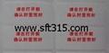 防拆标签防揭标签防撕标签生产厂