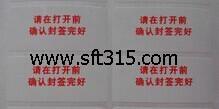 防拆标签防揭标签防撕标签生产厂家