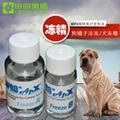 mofa犬用冻精稀释液