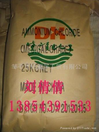 ammonium chloride medical grade 2