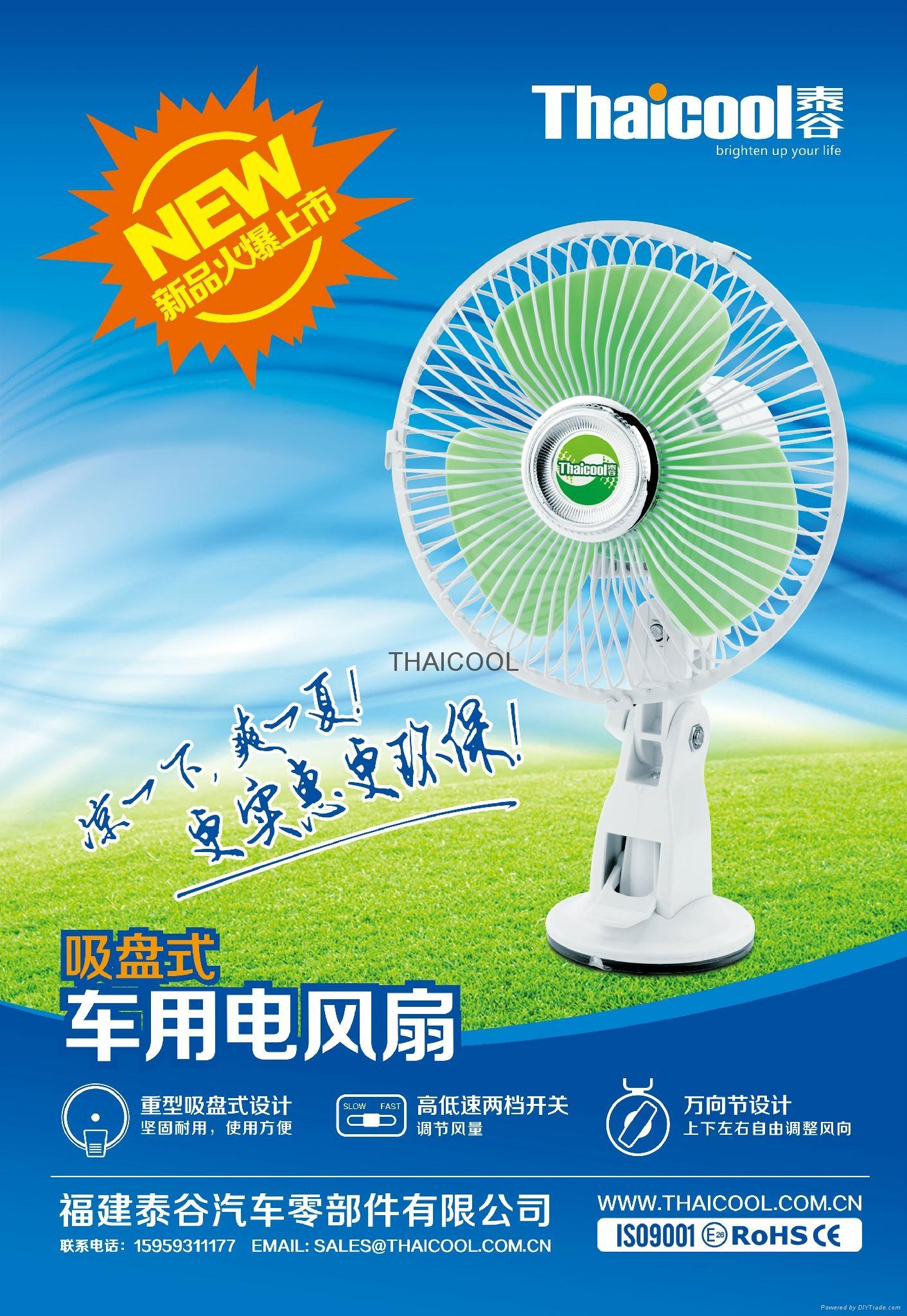 重型吸盤風扇 4
