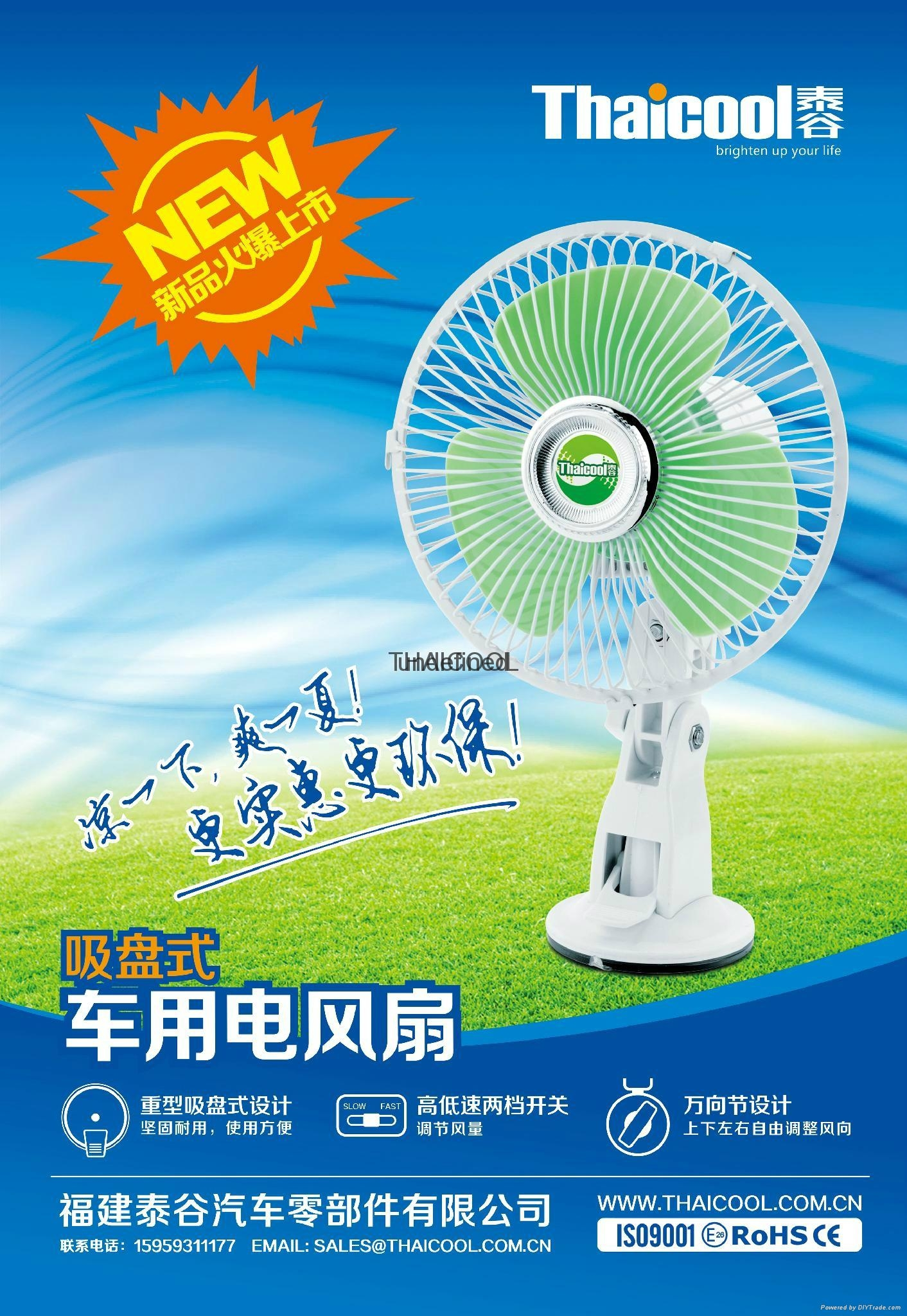 Oscillating Mini Suction Car Fan with Suction Cup 3
