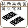 防腐蚀贴片电阻
