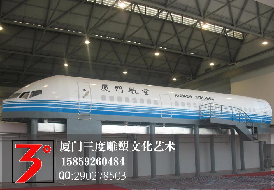 大型玻璃鋼飛機模型道具 1