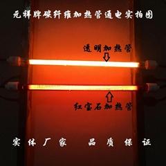 红外线碳纤维加热管1000w元祥牌