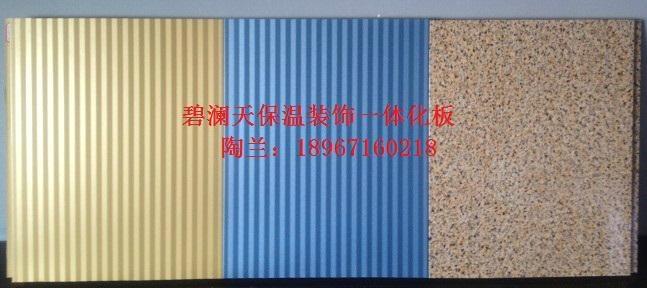 外墙保温装饰板 1