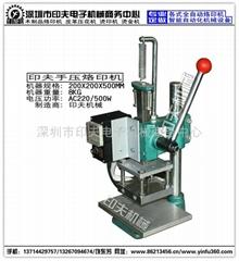 yf-y1生產日期烙印機
