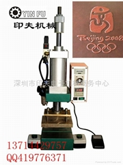 广州皮革烙印压花机