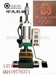 廣州皮革烙印壓花機