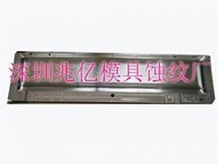 提供金屬表面處理五金蝕紋刻字加工