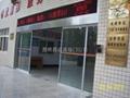 雲南自動門 3
