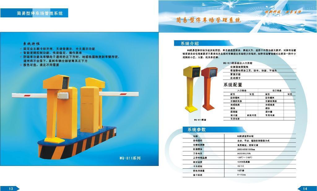 雲南停車場收費系統 3