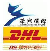 提供香港DHL代理服务国际快递