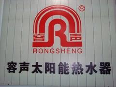 宽甸满族自治县城镇容声太阳能热水器商店