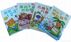 儿童立體書-學前段