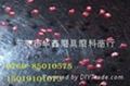 原装美国红色塑胶粒0.4mm