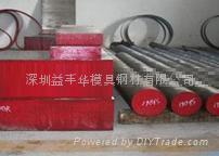 德國撒斯特耐熱壓鑄模具材料2344 1