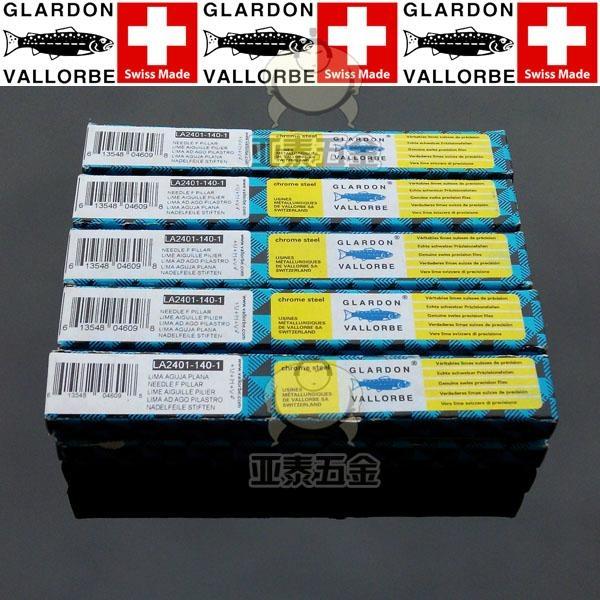 瑞士魚牌GLARDON-VALLORBE扁圓形方三角半圓形鋼銼刀 2
