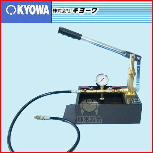 日本KYOWA共和管道检漏仪 模具试压泵水机 T-300N手动打压泵 1
