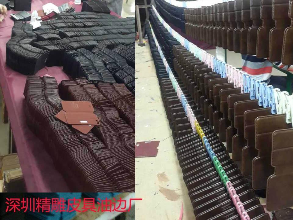 深圳手机套油边 1