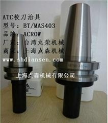 ATC三點組合模具BT40對刀儀