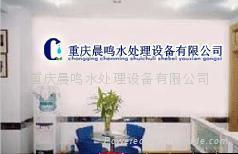 重庆晨鸣水处理设备有限公司