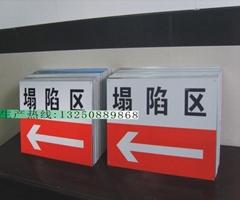 礦山安全標誌牌