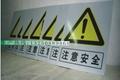 安全警示牌 1