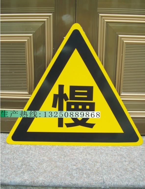 安全警示牌 2