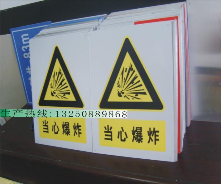 安全警示牌 4