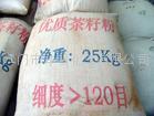 天然清洗劑優質茶籽粉