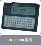 V.35誤碼測試儀,HCT-6000